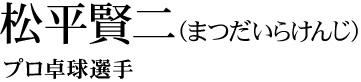 松平賢二(まつだいらけんじ)