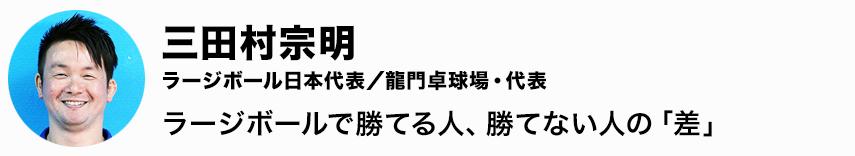 三田村宗明